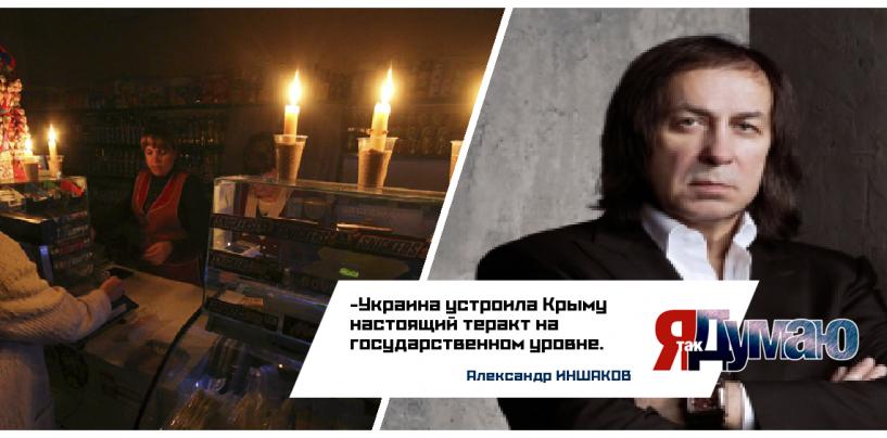Энергетический теракт. Крым без света, но не во тьме.