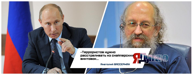 Путин покарает виновников теракта на А-321. С ними нужно поступать по закону военного времени — считает Вассерман.