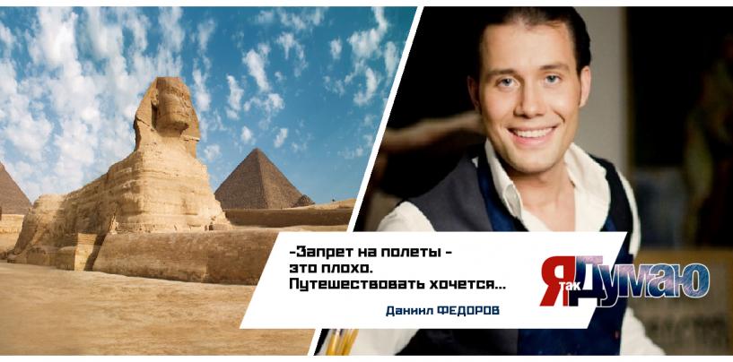 Российские камикадзе до сих пор летают в Египет