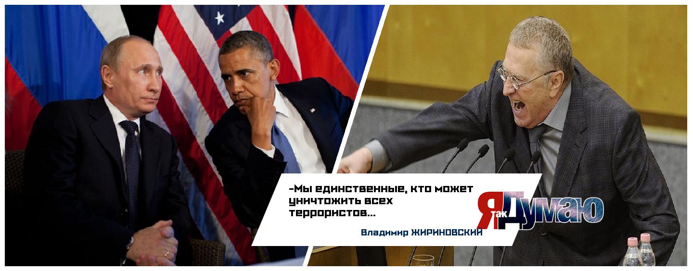 Борьба с ИГИЛ приведет к победе — Жириновский