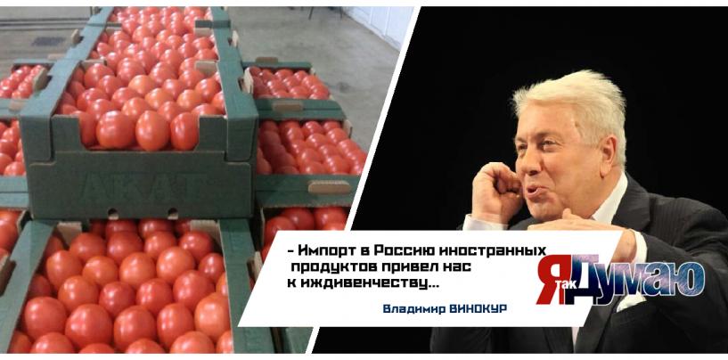 Турецким помидорам — российское нет!