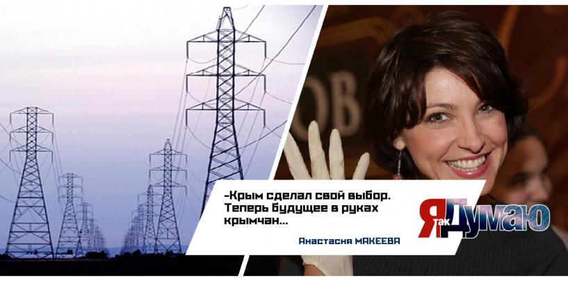 Понедельник — выходной. Энергетическая блокада Крыма.