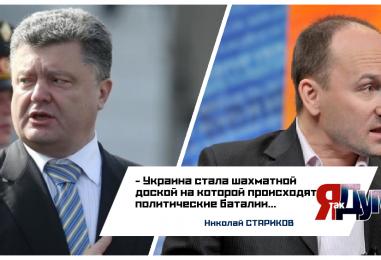 Санкции против Украины. Украина была футболистом, а стала мячом — Стариков