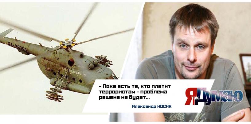 Жуткие кадры уничтожения российского Ми-8