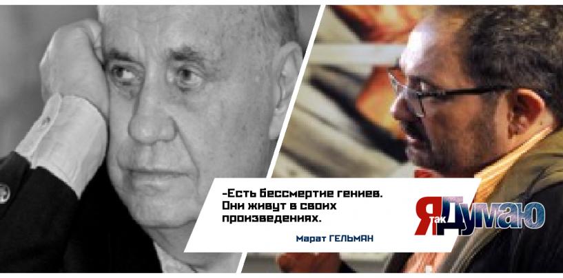 Умер Эльдар Рязанов. Куда уходят гении?