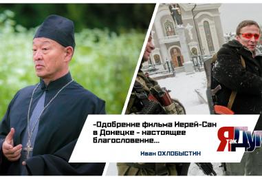 Настоящая премьера «Иерей-Сан» состоялась в Донецке — Охлобыстин