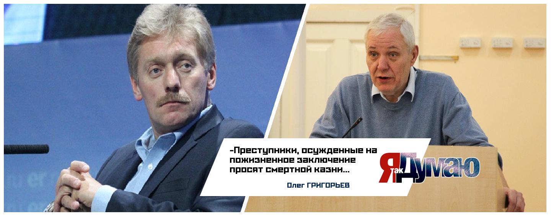 Песков заявил о моратории. Кто скучает по смертной казни?