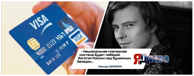 Без-visa-вый Крым. Экономическая война Запада с Россией.