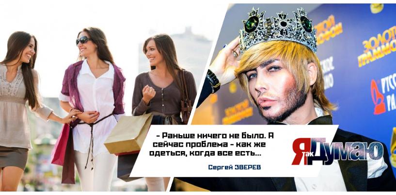 Можно ли недорого одеться? — Лайфхак от Сергея Зверева