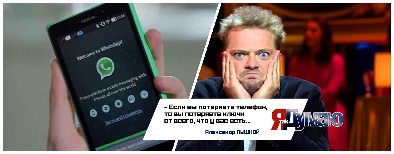 Мессенджеры под контроль! А с кем ты общаешься в WhatsApp?