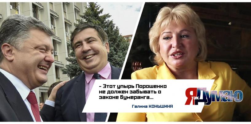 Путин: «Саакашвили — плевок в лицо украинскому народу». Не зря в него стаканы швыряют?