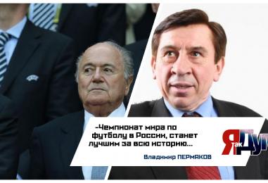 Блаттер и Платини больше не у руля футбола. Угроза чемпионату мира в России?