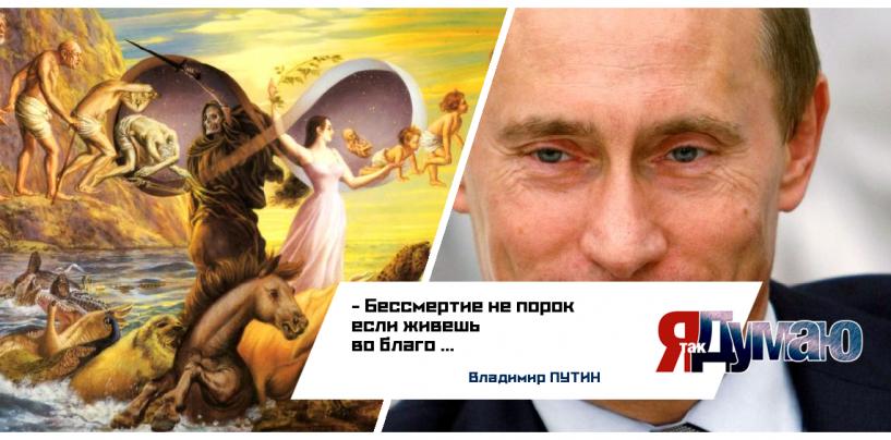 Двойники Путина в истории — кто они? Вечен ли Путин?
