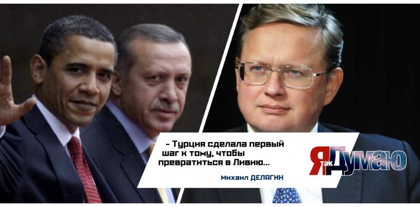 Санкции против Турции. При Эрдогане отношения не изменятся, считает Делягин