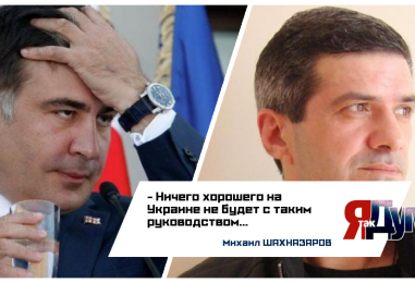 Скандальное видео украинской «верхушки». В Саакашвили швырнули стаканом, и велели «закрыть рот»