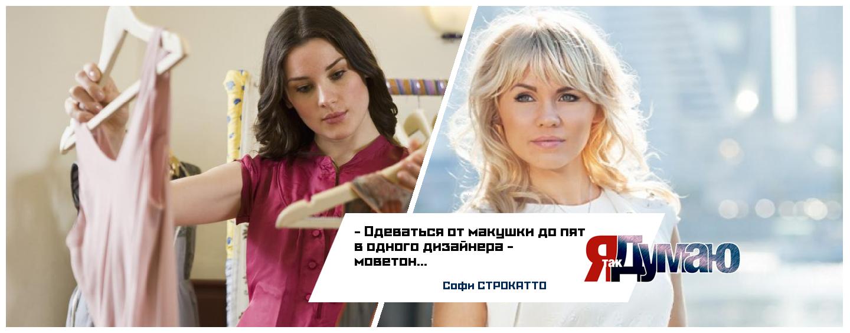 Почему стоит одеваться у российских дизайнеров? — лайфхак от Софи Строкатто