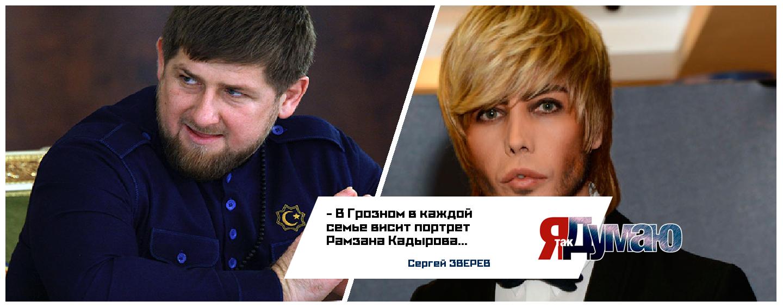 За казненного ИГИЛ чеченца отомстят. Зверев о том, почему надо верить Кадырову.