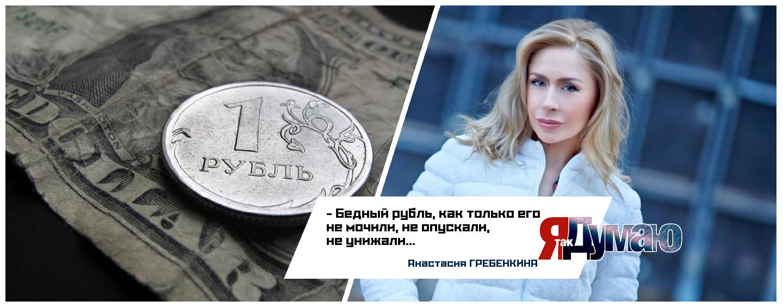 Куда катится рубль!? Анастасия Гребенкина желает ему стабильности