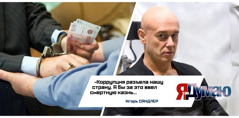 Глава администрации Феодосии замешан в коррупции. Рыба гниет с головы — Игорь Сандлер