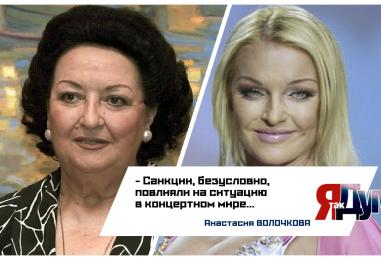 Монсеррат Кабалье получила срок по скайпу. Волочковой тоже непросто.