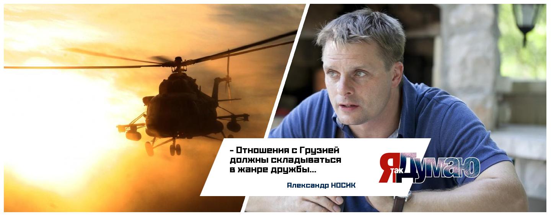 А был ли российский вертолет в Грузии?