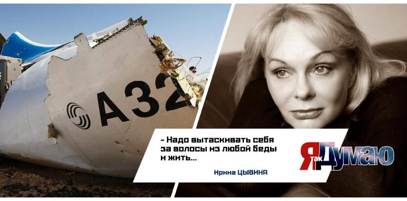 Что после авиакатастрофы А-321? Чего хотят родственники погибших?