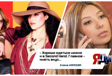 На чем нельзя экономить женщине? — лайфхак от Елены Мареевой