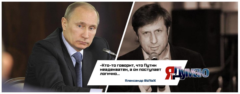 Международный суд не властен над Россией. Путина не могут просчитать — Вулых.