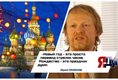 Перенести православное Рождество! И Новый год будет на месте.