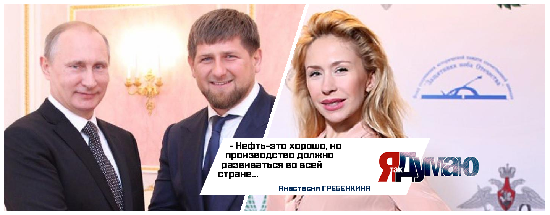Кадыров убедил Путина отдать нефть