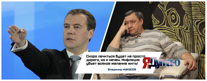 Дадим  по рукам тем, кто посягнет на бесплатную медицину — Дмитрий Медведев.  Скоро лечиться будет нечем — Владимир Мукусев.