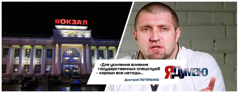 Угроза взрыва в Екатеринбурге. Теракты не всегда то, чем кажутся, считает Потапенко.