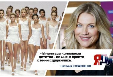 Высокий рост — не проблема! — Лайфхак от Натальи Стефаненко
