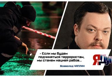 Взрыв гранаты в Москве. Не нужно подчиняться террористам, считает Всеволод Чаплин
