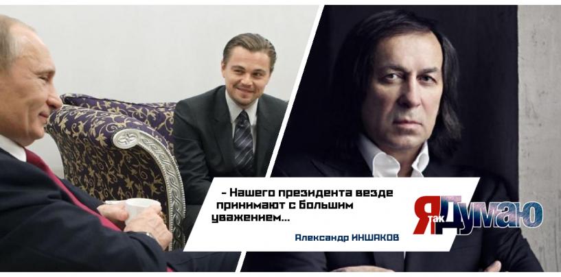 Леонардо Ди Каприо мечтает сыграть Путина!