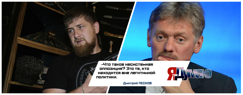 Кого  Рамзан Кадыров назвал «врагами народа»?  Дмитрий Песков поясняет.
