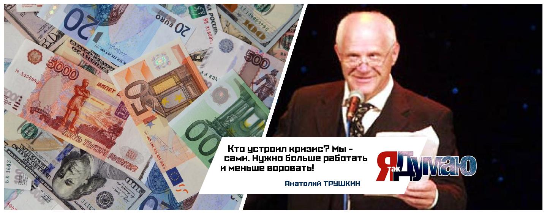 Доллар — 80, евро — 90! Как бороться с кризисом?