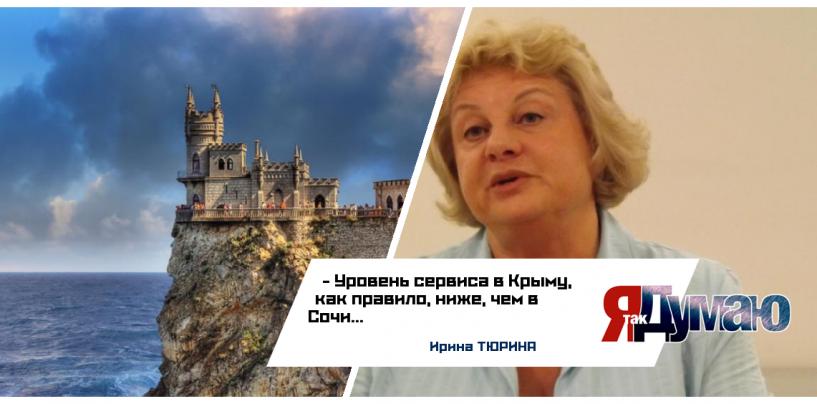 Крым подорожает на 30%, но почему?