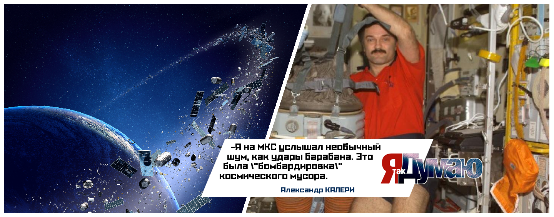Космический мусор «бомбанет» новой мировой войной.
