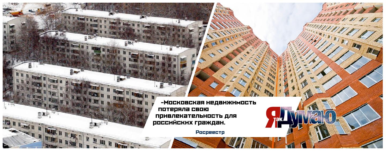 Российская столица. Рынок вторичного жилья упал на 30 процентов.