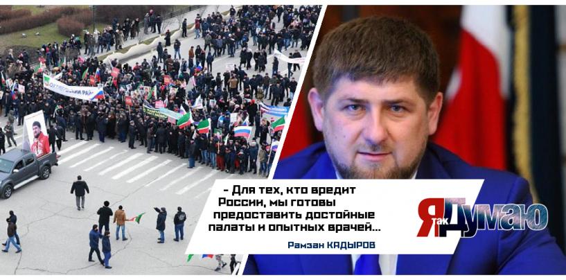 В Грозном прошел митинг-миллионник в поддержку Кадырова. Видео шествия