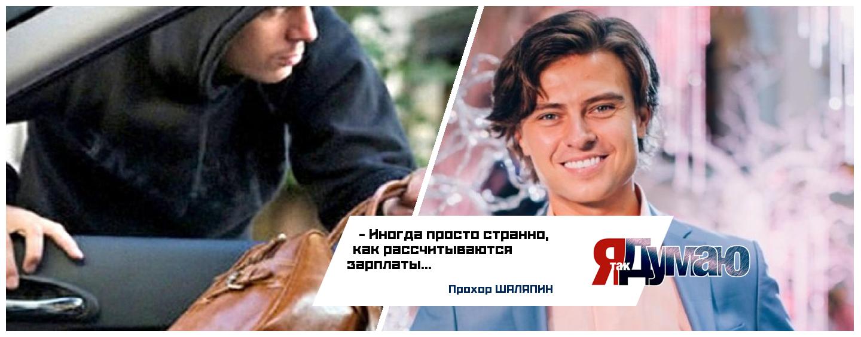 У уборщицы из «Газпрома» украли сумочку стоимостью в 2 миллиона рублей