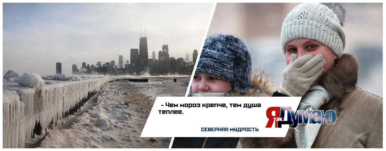Российские города самые холодные в мире, а люди в них самые теплые.