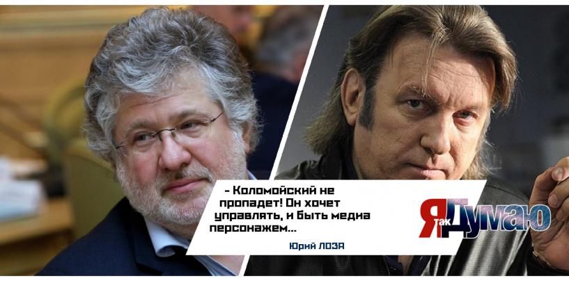 Иск против России. Коломойский не пропадет, считает Юрий Лоза.