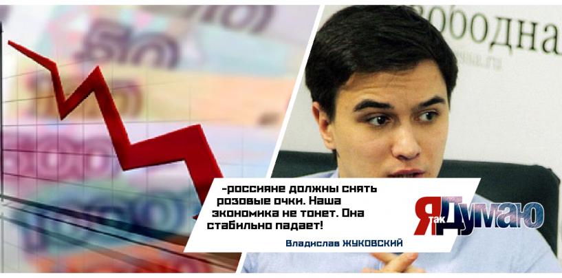 Россияне будут нищать в 2016-м году еще быстрее — Минэкономразвития.