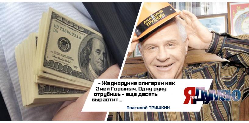 Россия побеждает коррупцию. Трушкин о безруких олигархах.