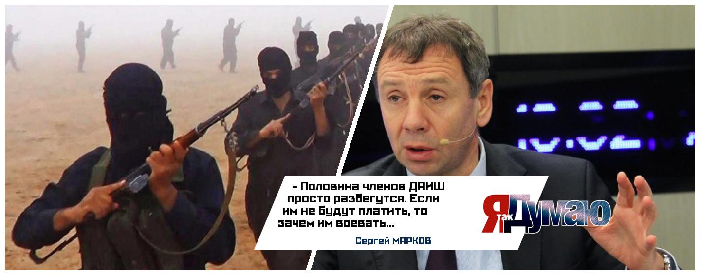 Новое видео террористов.Марков предсказывает конец ИГИЛ.