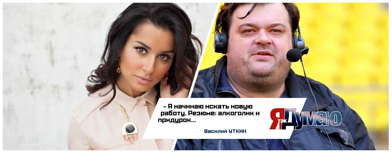 «Алкоголик и придурок» Уткин покинул «Матч-ТВ».  Скандал на канале Канделаки продолжается.