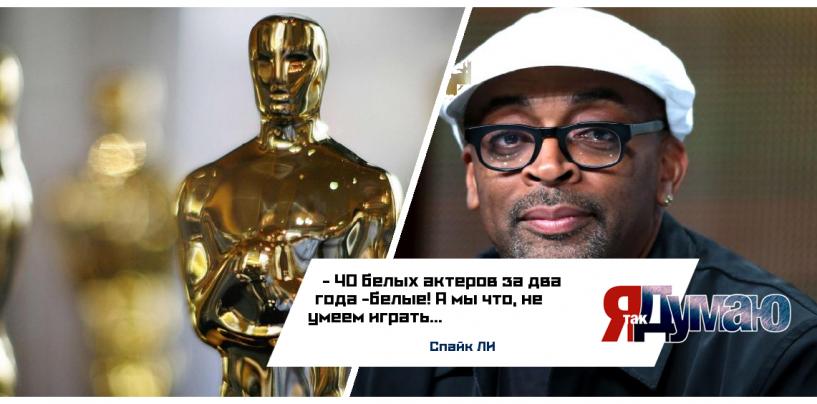 Черный вторник премии «Оскар». Киноакадемию политкорректно переизберут