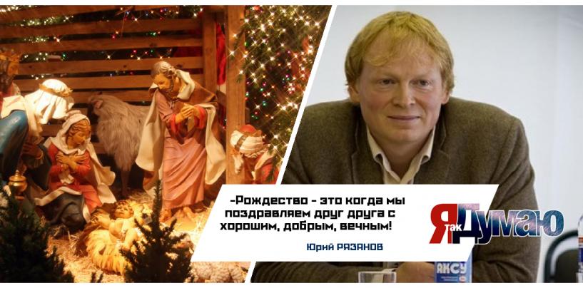Рождество — великий православный праздник! А на своем ли он месте?